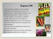 Картка №8 1. Які рослини називають двохрічними? (Двохрічними називають рослин...