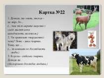 Картка №22 1. Доведи, що олень, лисиця - це звірі, бо... (... їхнє тіло вкрит...