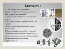 Картка №31 1. Гриб - це рослина чи тварина? (Гриби - це царство живих організ...
