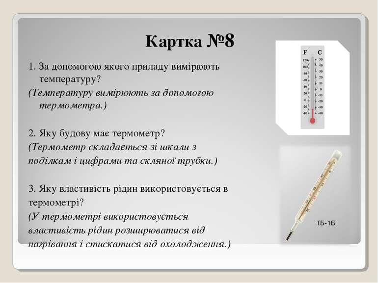 Картка №8 1. За допомогою якого приладу вимірюють температуру? (Температуру в...