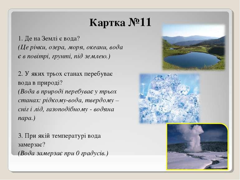 Картка №11 1. Де на Землі є вода? (Це річки, озера, моря, океани, вода є в по...