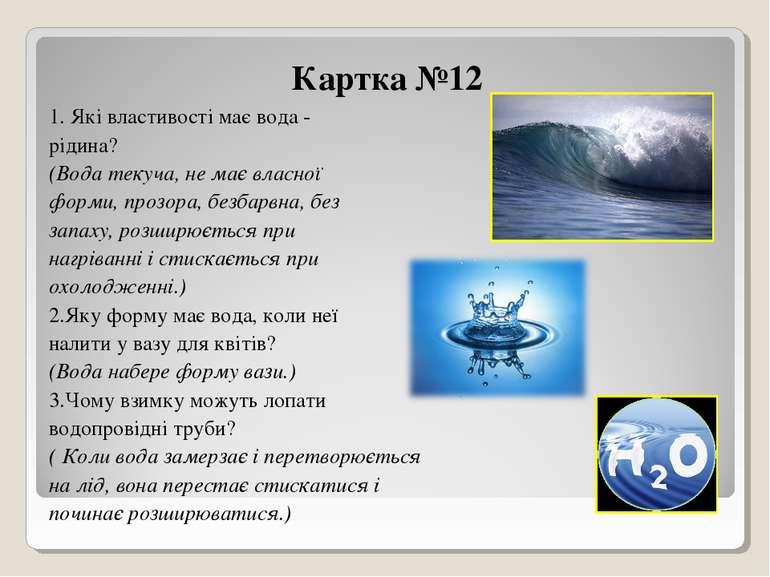 Картка №12 1. Які властивості має вода - рідина? (Вода текуча, не має власної...