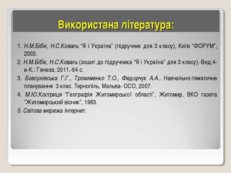 """Використана література: 1. Н.М.Бібік, Н.С.Коваль """"Я і Україна"""" (підручник для..."""
