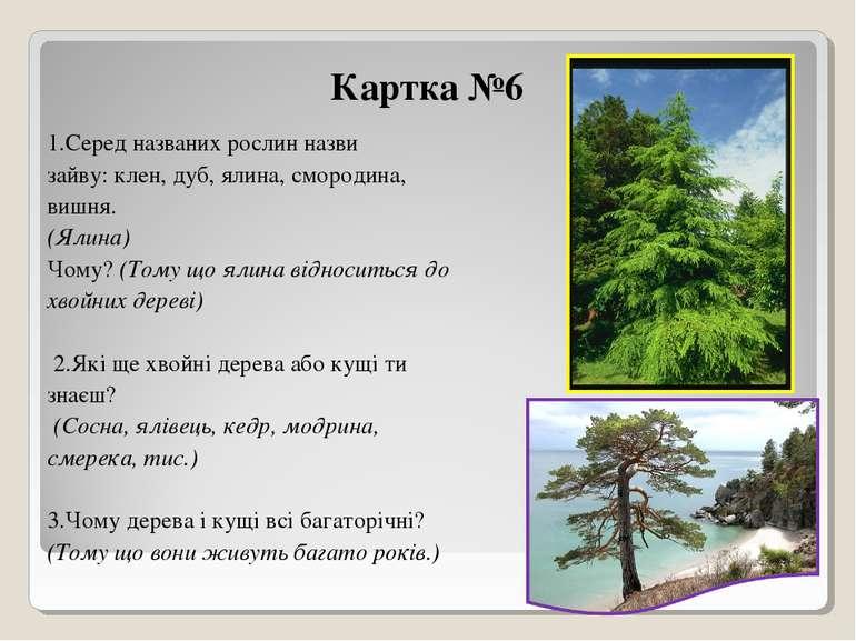 Картка №6 1.Серед названих рослин назви зайву: клен, дуб, ялина, смородина, в...