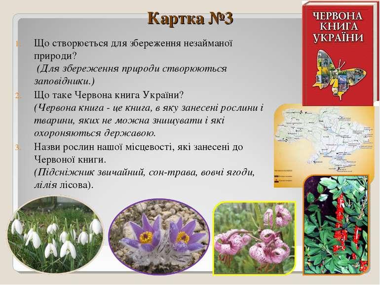 Картка №3 Що створюється для збереження незайманої природи? (Для збереження п...