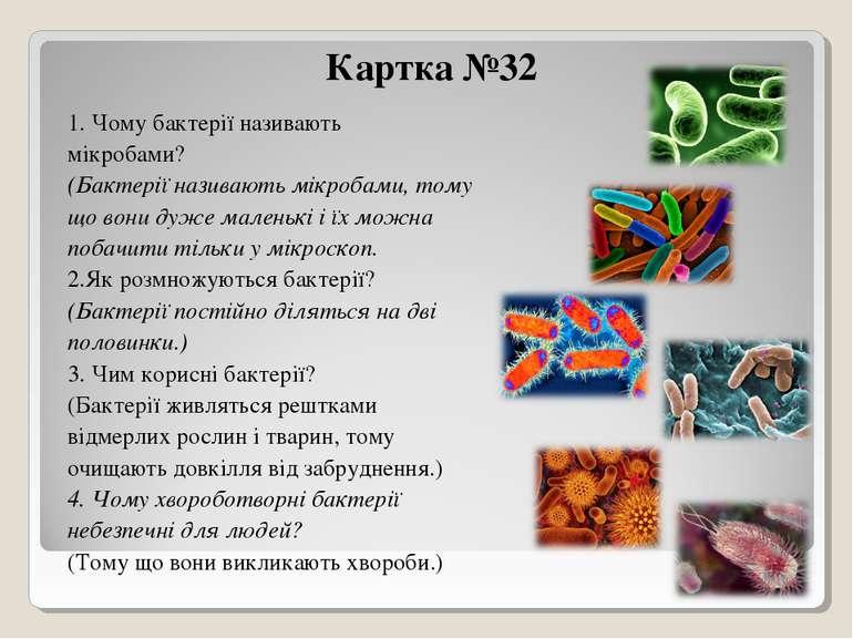 Картка №32 1. Чому бактерії називають мікробами? (Бактерії називають мікробам...