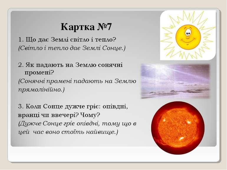 Картка №7