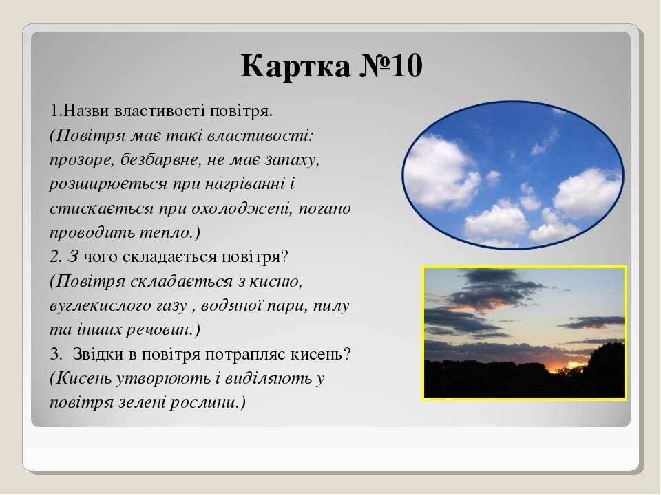 Картка №10 1.Назви властивості повітря. (Повітря має такі властивості: прозор...