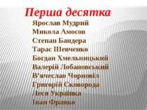 Ярослав Мудрий Микола Амосов Степан Бандера Тарас Шевченко Богдан Хмельницьки...