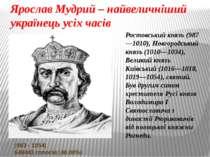 Ярослав Мудрий – найвеличніший українець усіх часів Ростовський князь (987—10...