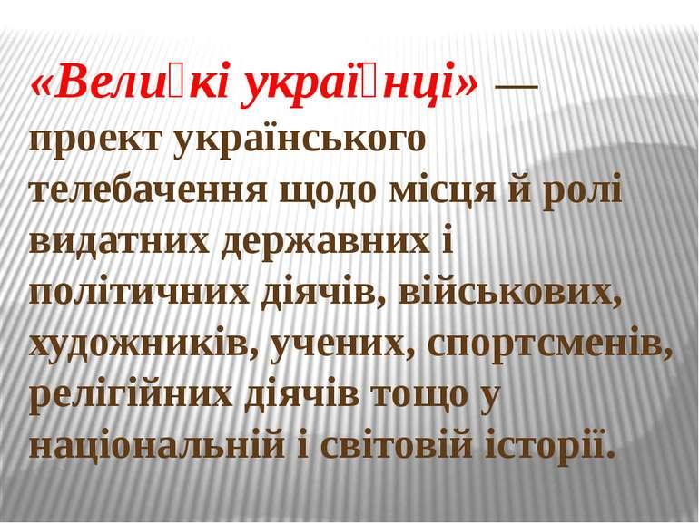 «Вели кі украї нці» — проект українського телебачення щодо місця й ролі видат...