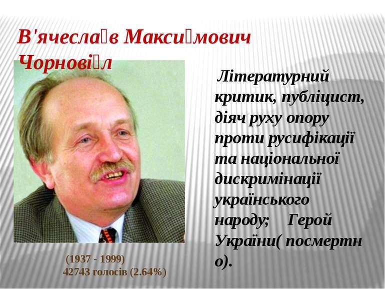 В'ячесла в Макси мович Чорнові л Літературний критик, публіцист, діяч руху оп...