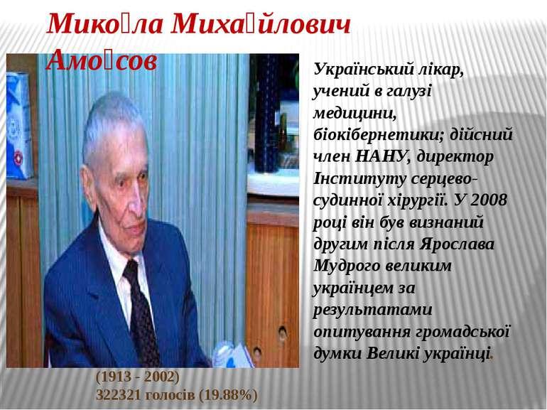 Український лікар, учений в галузі медицини, біокібернетики; дійсний член НАН...