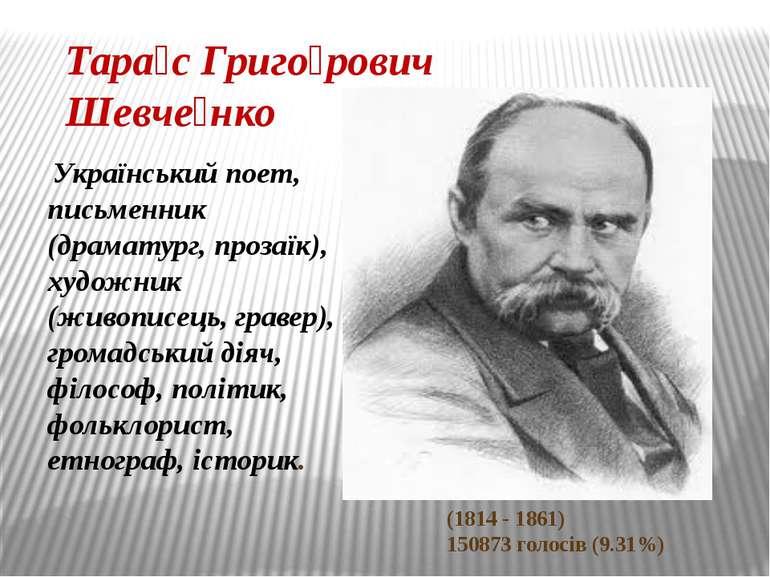 Тара с Григо рович Шевче нко Український поет, письменник (драматург, прозаїк...