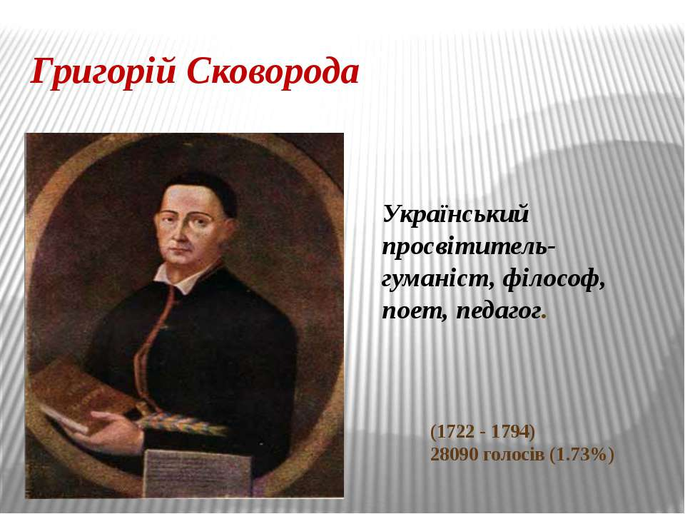 Григорій Сковорода Український просвітитель-гуманіст, філософ, поет, педагог....