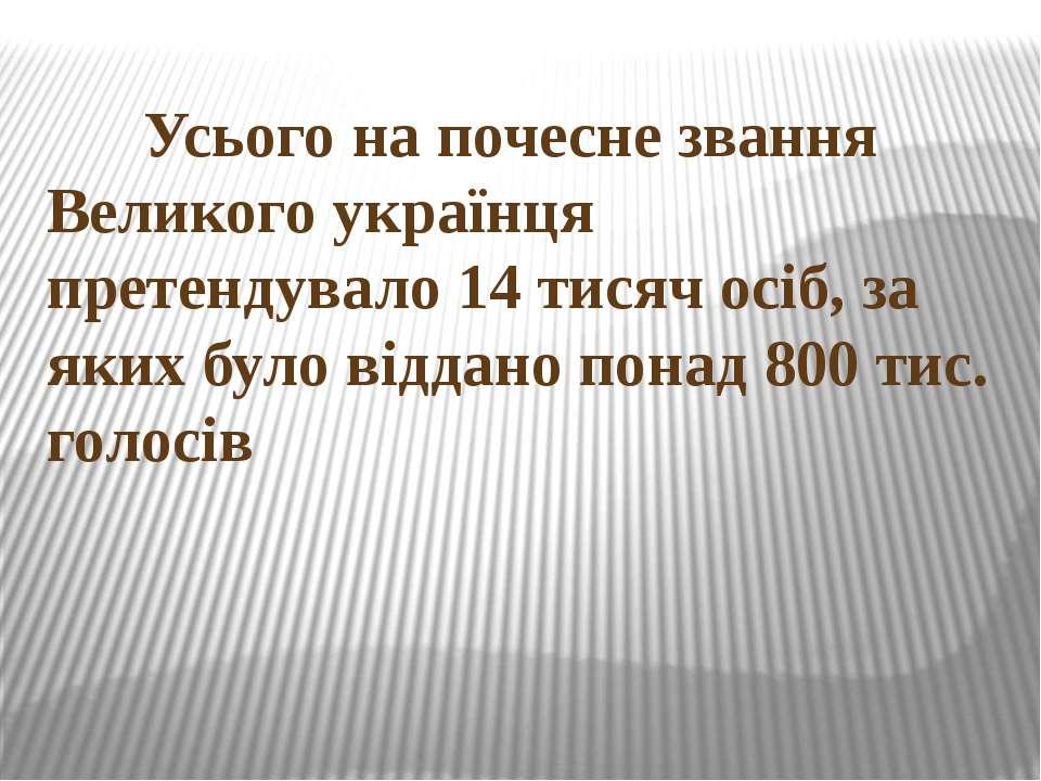 Усього на почесне звання Великого українця претендувало 14 тисяч осіб, за яки...