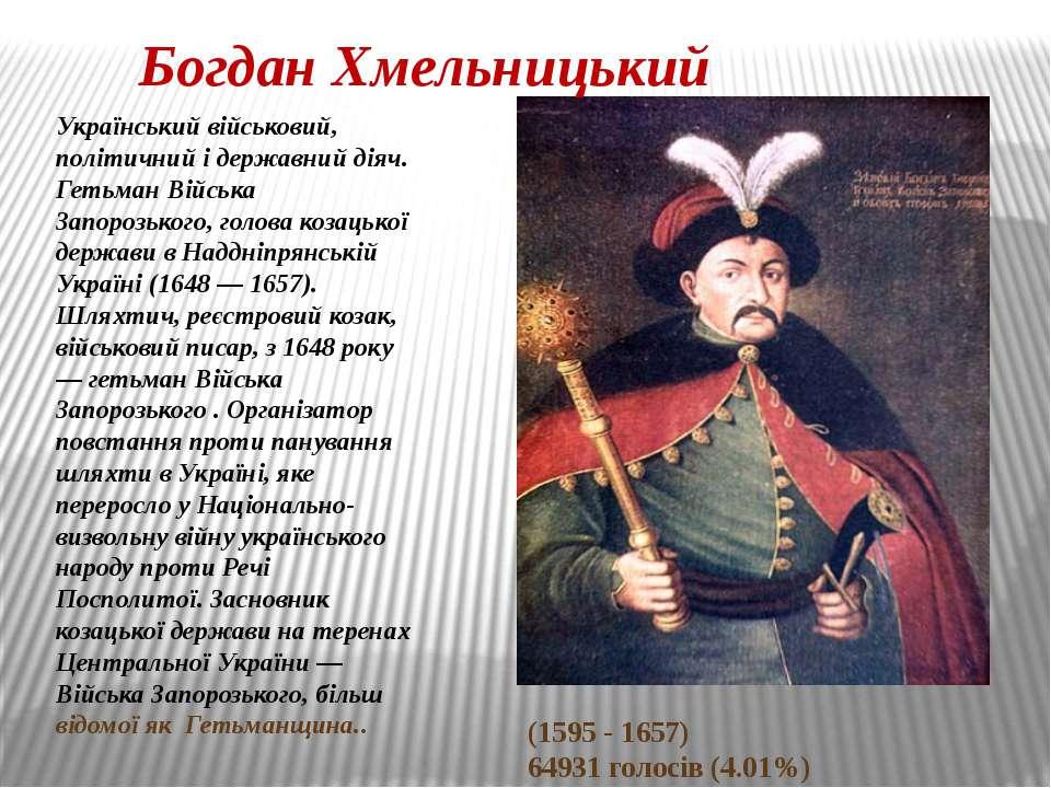 Богдан Хмельницький Український військовий, політичний і державний діяч. Геть...