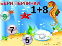 1+8 ЗБЕРИ ПЕРЛИНКИ 9 7 5