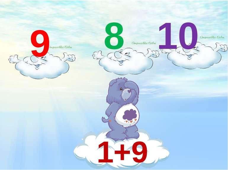 1+9 9 8 10