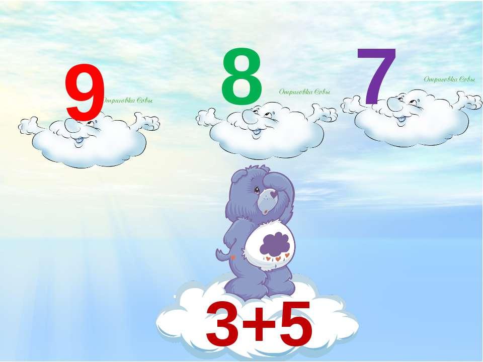 3+5 9 8 7