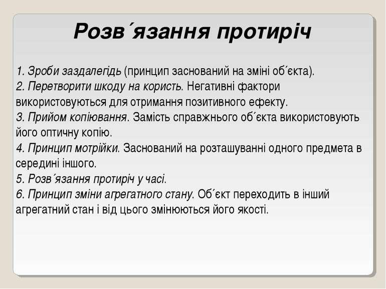 Розв´язання протиріч 1. Зроби заздалегідь (принцип заснований на зміні об´єкт...