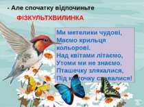 - Але спочатку відпочиньте ФІЗКУЛЬТХВИЛИНКА Ми метелики чудові, Маємо крильця...