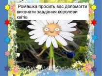 Ромашка просить вас допомогти виконати завдання королеви квітів