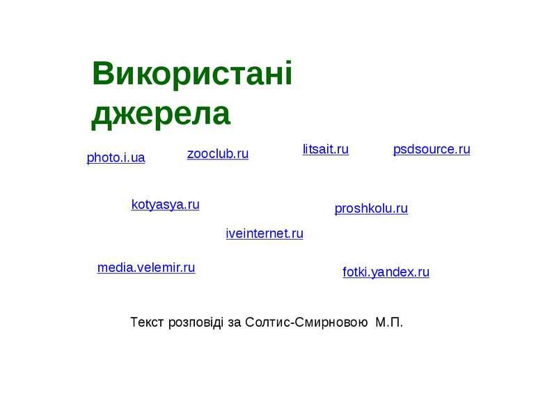media.velemir.ru fotki.yandex.ru proshkolu.ru kotyasya.ru photo.i.ua iveinter...