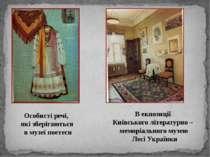 Особисті речі, які зберігаються в музеї поетеси В екпозиції Київського літера...