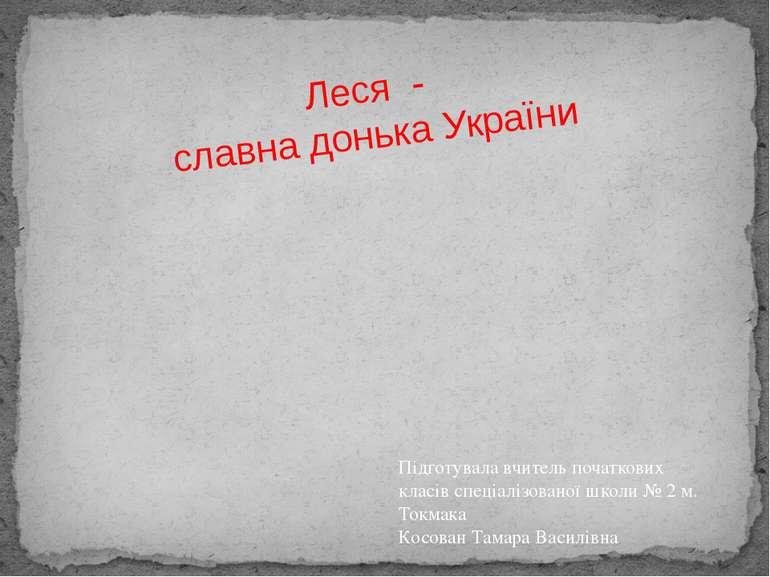 Леся - славна донька України Підготувала вчитель початкових класів спеціалізо...