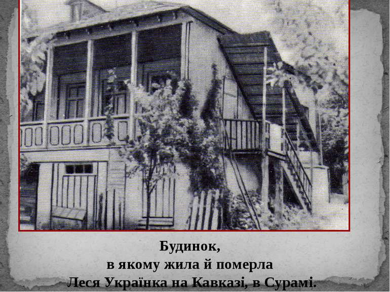 Будинок, в якому жила й померла Леся Українка на Кавказі, в Сурамі.