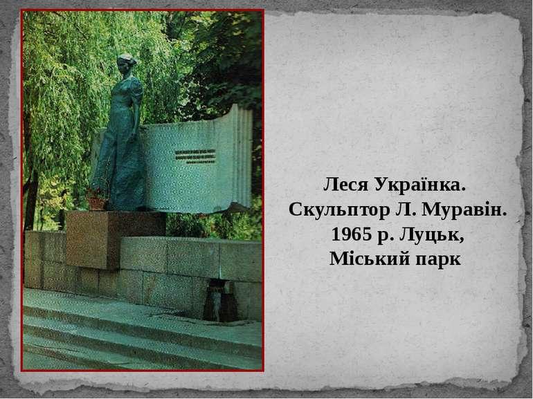 Леся Українка. Скульптор Л. Муравін. 1965 р. Луцьк, Міський парк
