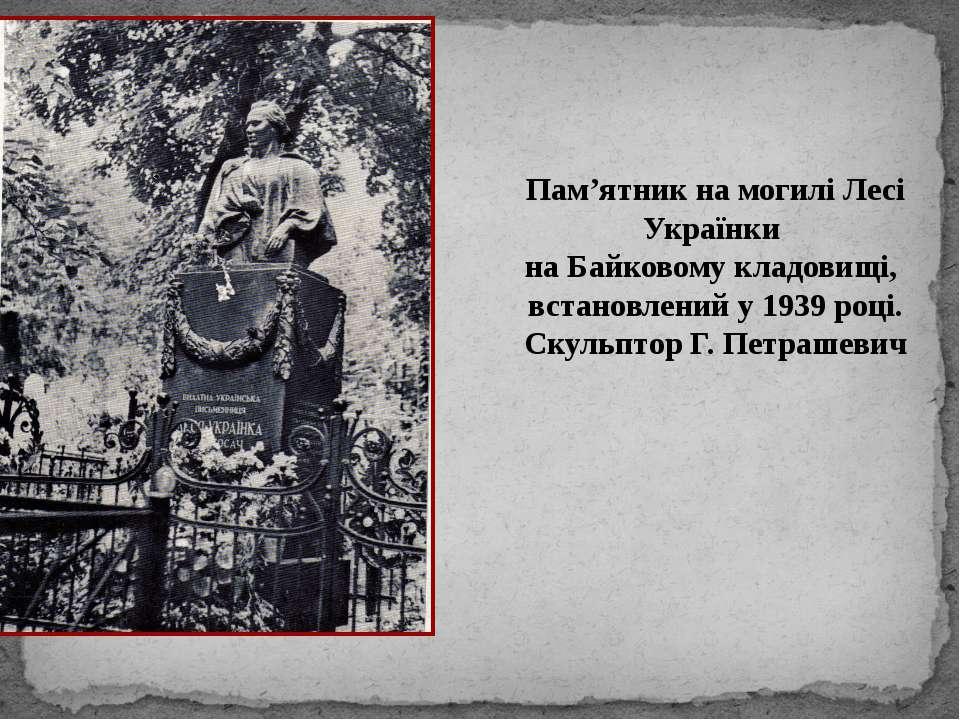 Пам'ятник на могилі Лесі Українки на Байковому кладовищі, встановлений у 1939...
