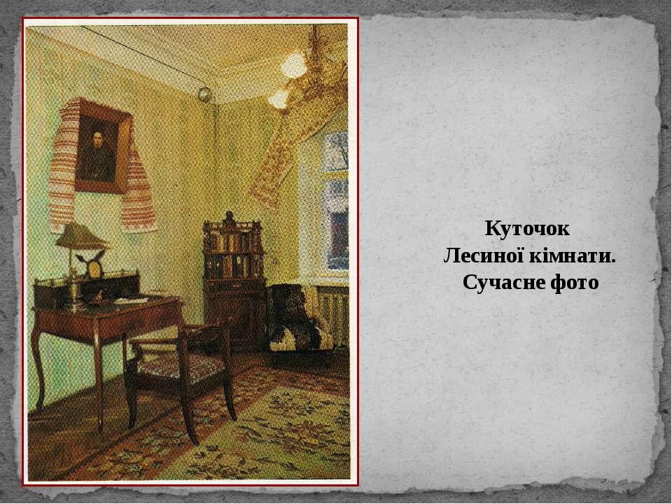 Куточок Лесиної кімнати. Сучасне фото