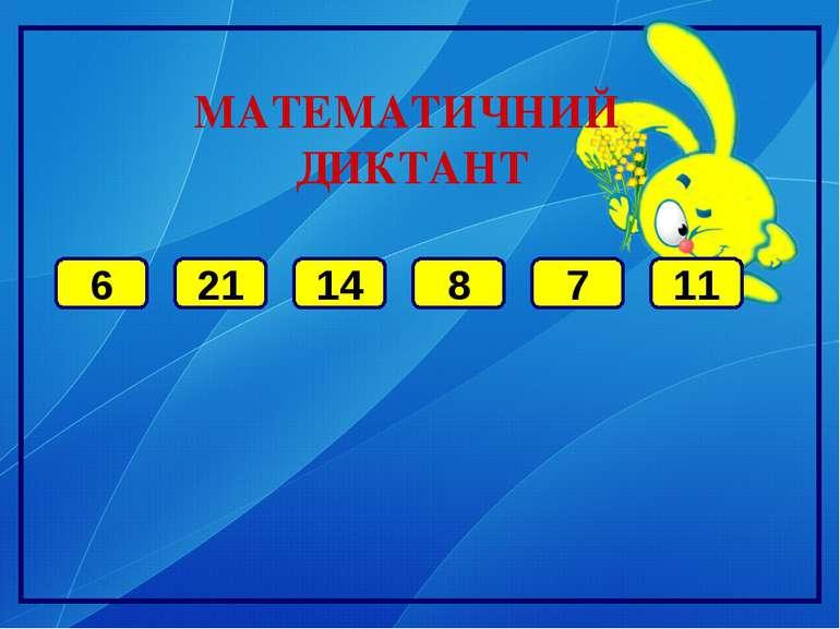 МАТЕМАТИЧНИЙ ДИКТАНТ 6 21 14 8 7 11