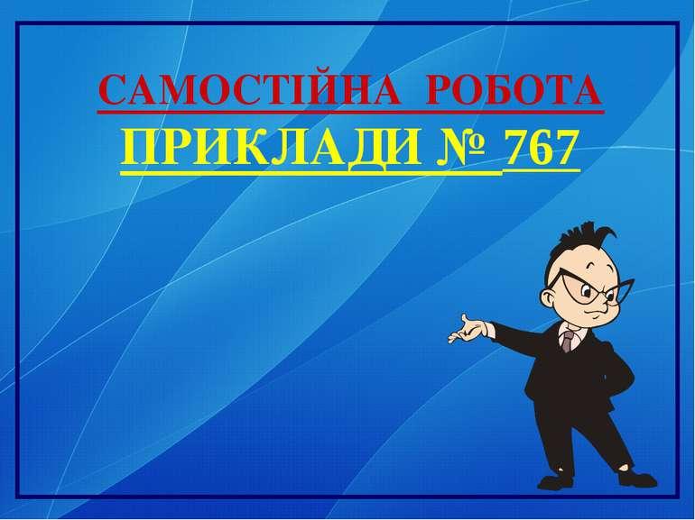 САМОСТІЙНА РОБОТА ПРИКЛАДИ № 767