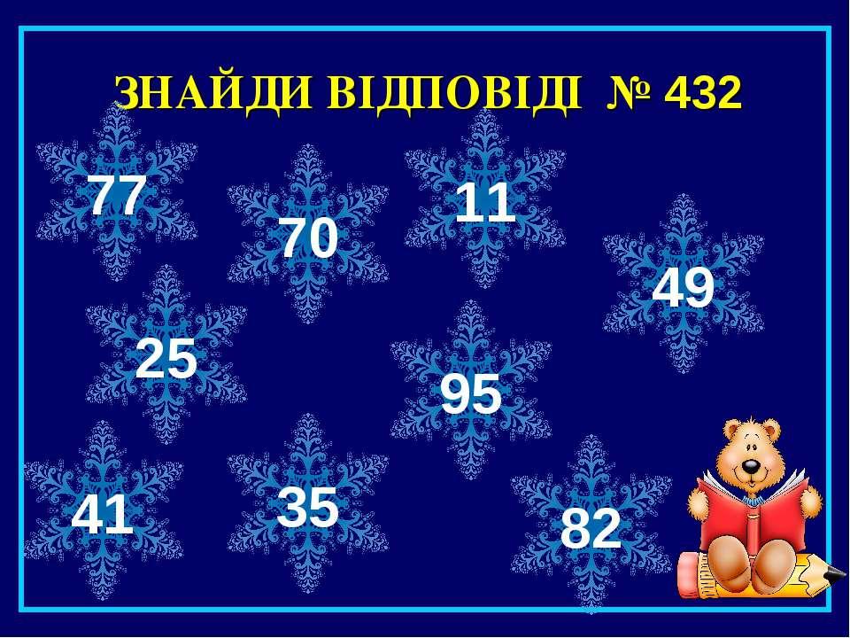ЗНАЙДИ ВІДПОВІДІ № 432 77 25 41 70 35 11 95 49 82