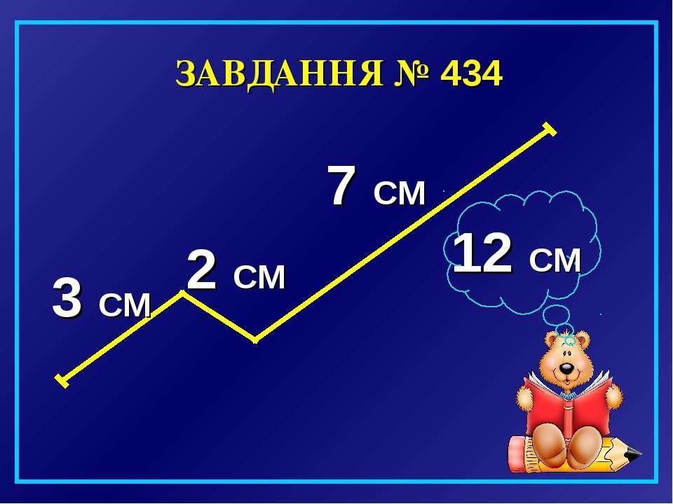 ЗАВДАННЯ № 434 2 СМ 3 СМ 7 СМ 12 СМ
