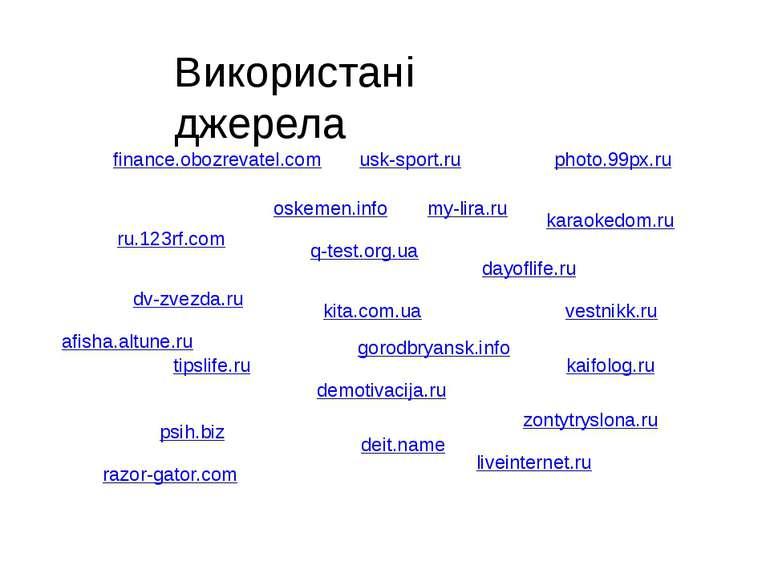 psih.biz deit.name demotivacija.ru zontytryslona.ru tipslife.ru gorodbryansk....