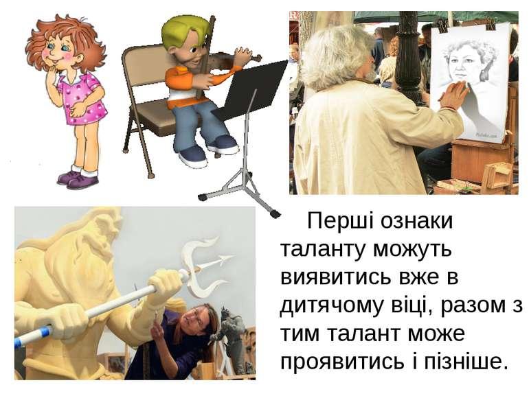 Перші ознаки таланту можуть виявитись вже в дитячому віці, разом з тим талант...