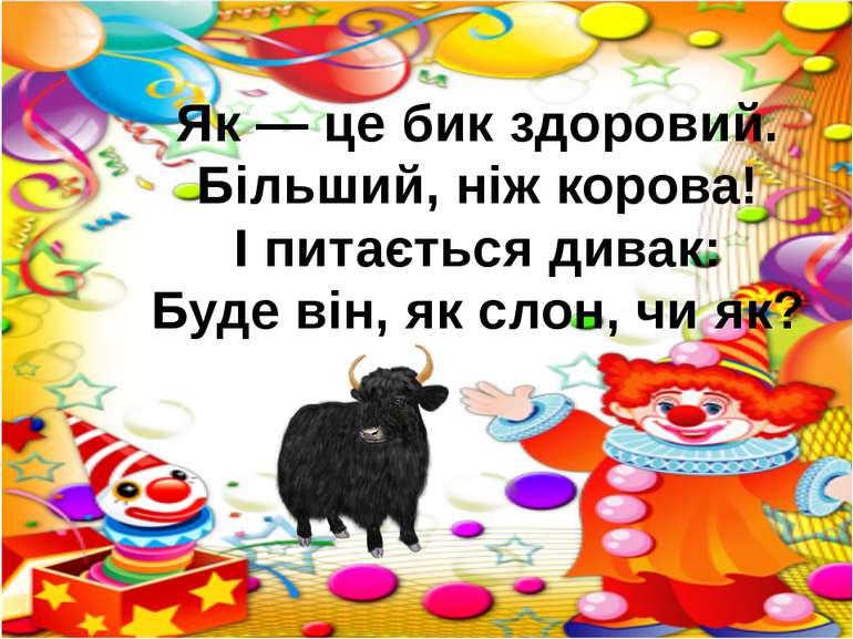 Як — це бик здоровий. Більший, ніж корова! І питається дивак: Буде він, як сл...