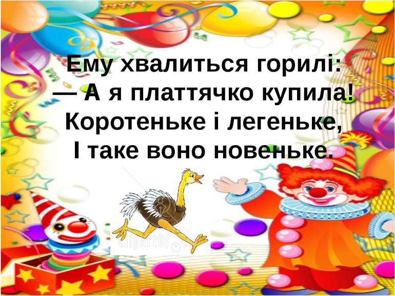 Ему хвалиться горилі: — А я платтячко купила! Коротеньке і легеньке, І таке в...