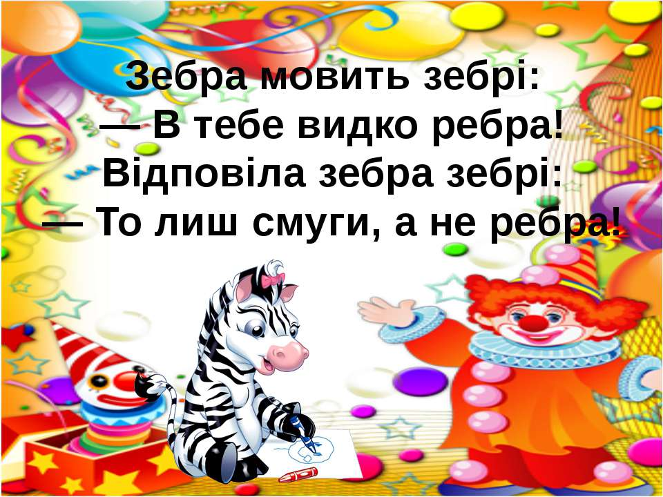 Зебра мовить зебрі: — В тебе видко ребра! Відповіла зебра зебрі: — То лиш сму...