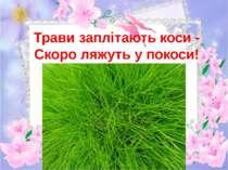 Трави заплітають коси - Скоро ляжуть у покоси!
