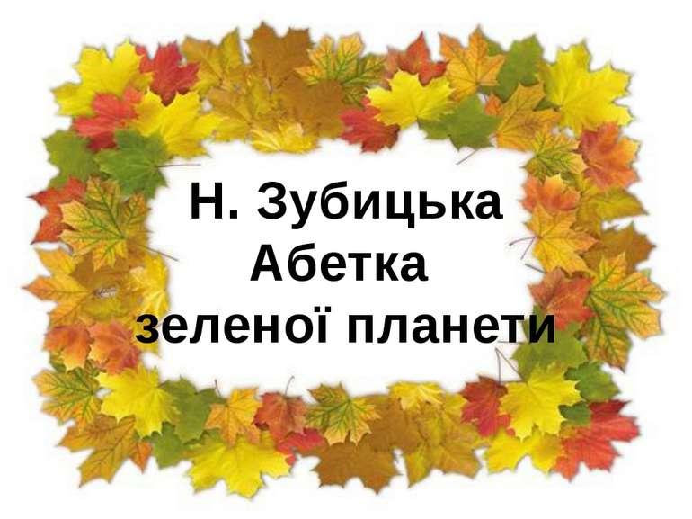 Н. Зубицька Абетка зеленої планети
