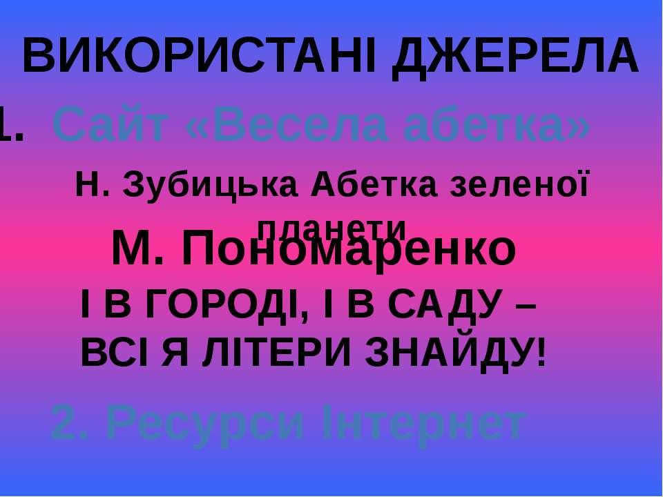 ВИКОРИСТАНІ ДЖЕРЕЛА Сайт «Весела абетка» 2. Ресурси Інтернет Н. Зубицька Абет...
