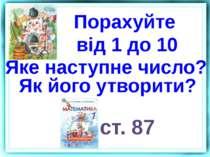 Порахуйте від 1 до 10 Яке наступне число? Як його утворити? ст. 87