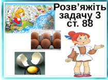 Розв'яжіть задачу 3 ст. 88