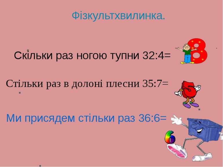 Фізкультхвилинка. Скільки раз ногою тупни 32:4= Стільки раз в долоні плесни 3...