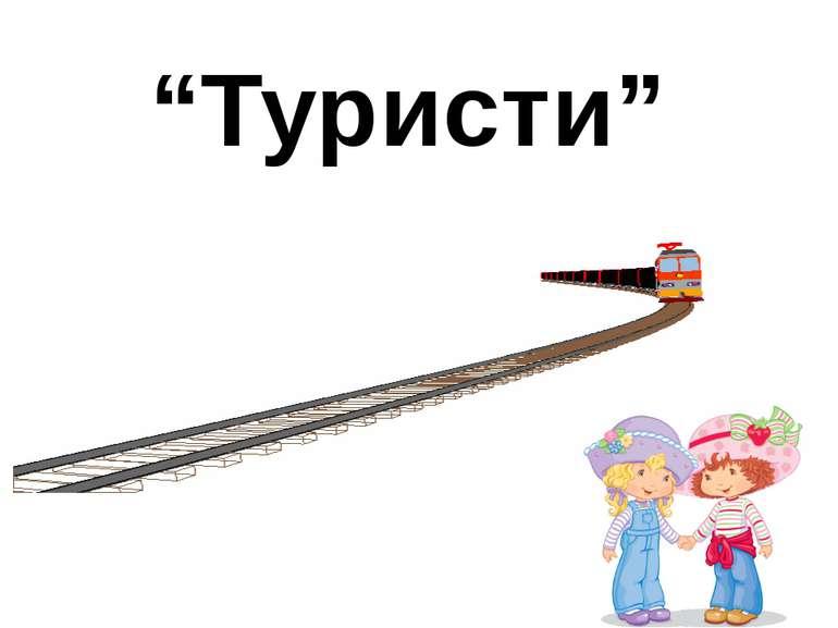 """""""Туристи"""""""